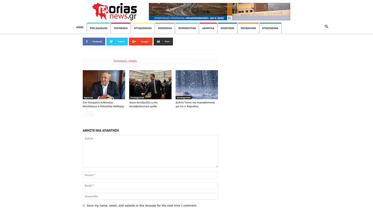 morias news