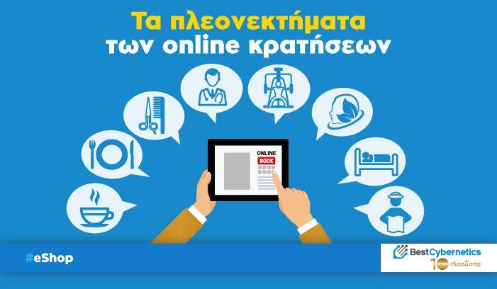 Τα πλεονεκτήματα των online κρατήσεων