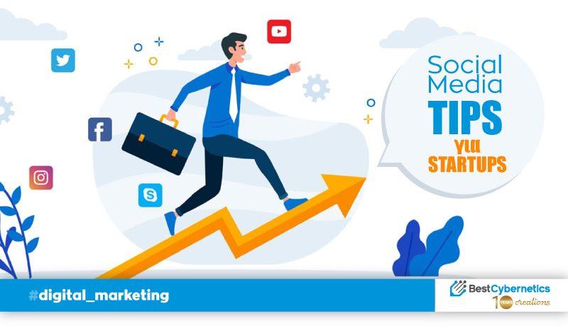 social media tips για startups